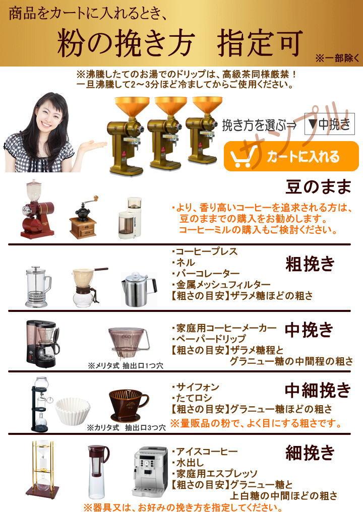 商品をカートに入れるときに、コーヒー豆の挽き方が選択可。